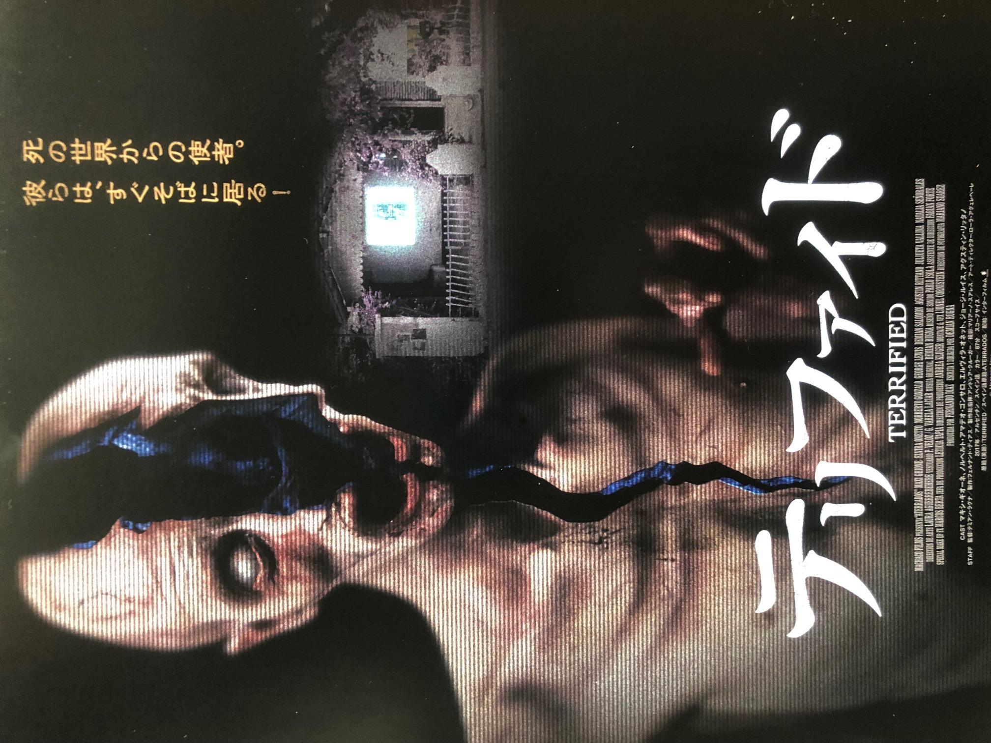 未体験ゾーンの映画たち in ヒューマントラストシネマ渋谷