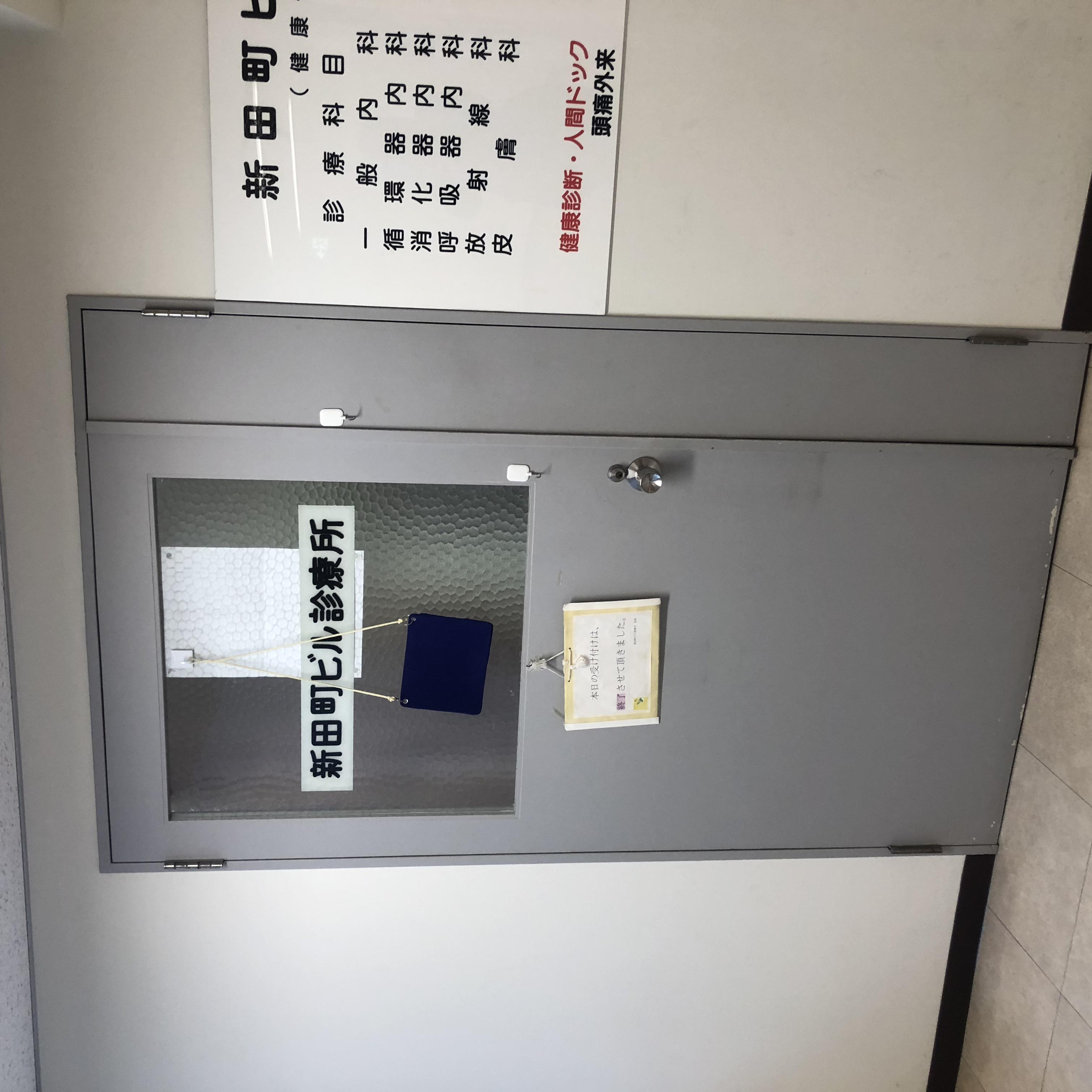新田町ビル診療所