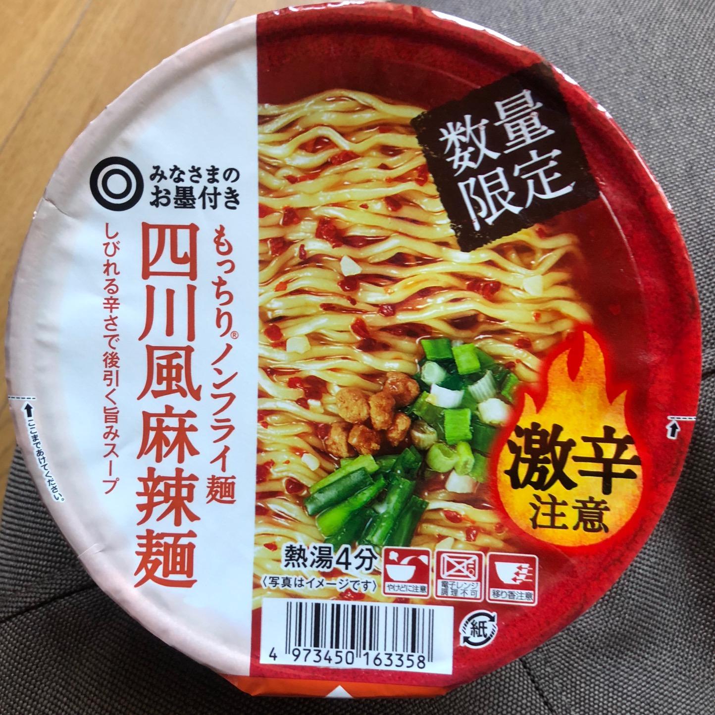 四川風麻辣麺
